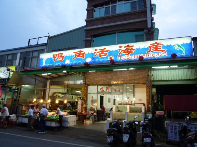 鴨角活海産店 旗津の海鮮料理