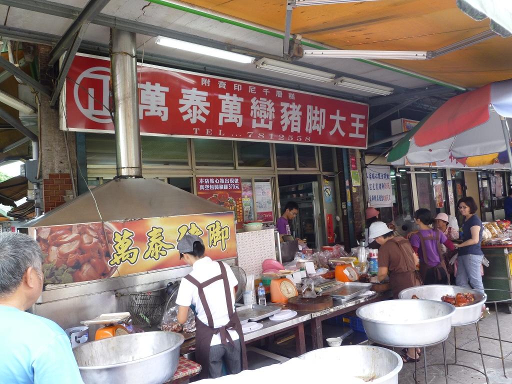海鴻猪脚飯店・萬巒の猪脚(豚足)2012/04/27