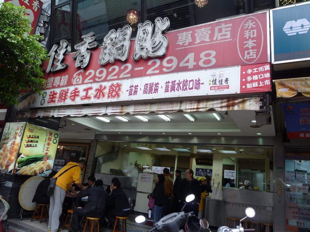 佳佳香鍋貼專売店(永和店) 20120202