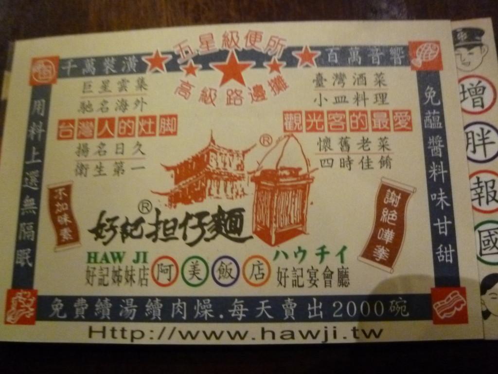 好記担仔麺 台北 海鮮料理 20120203