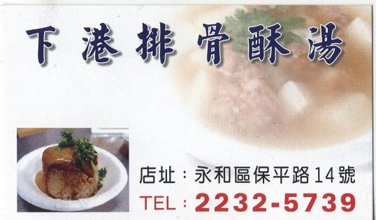下港米糕排骨酥 台北:頂渓駅 20120202